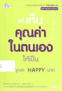 หนังสือ-แนะนำหนังสือ 9 มี.ค. 2562