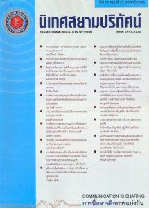 วารสาร-แนะนำวารสาร 22 มี.ค. 2562