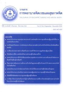 วารสาร-แนะนำวารสาร 12 มี.ค. 2562