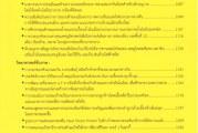 วารสารวิทยาศาสตร์ และ เทคโนโลยี (ภาษาไทย) มหาวิทยาลัยธรรมศาสตร์