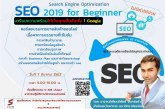 SEO 2019 for Beginner เตรียมความพร้อมให้เว็บคุณขึ้นอันดับ 1 Google