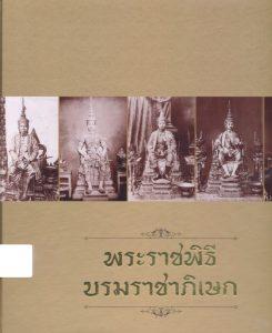 หนังสือ-แนะนำหนังสือ 2 พ.ค. 2562