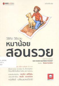 หนังสือ-แนะนำหนังสือ 26 เม.ย. 2562