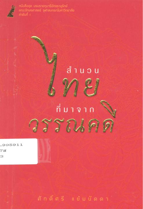 สำนวนไทยที่มาจากวรรณคดี