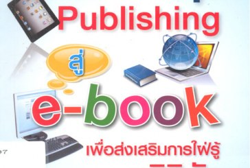 Desktop publishing สู่ e-book เพื่อส่งเสริมการใฝ่รู้ของผู้เรียนยุคดิจิทัล