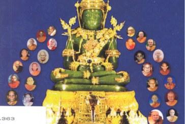 109 พระอรหันต์และธรรมะกับพระราชา (พระบาทสมเด็จพระปรมินทรมหาภูมิพลอดุลยเดช)
