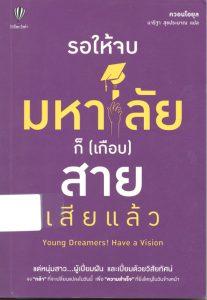 หนังสือ-แนะนำหนังสือ 23 พ.ค. 2562