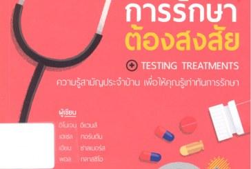 การรักษาต้องสงสัย = Testing treatments