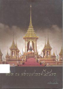 หนังสือ-แนะนำหนังสือ 7 พ.ค. 2562