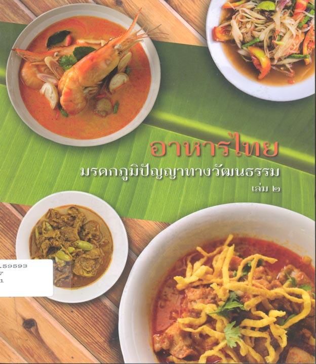 อาหารไทย มรดกภูมิปัญญาทางวัฒนธรรม เล่ม 2