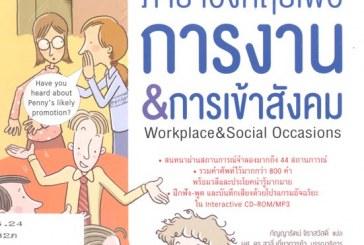 ภาษาอังกฤษเพื่อการงาน & การเข้าสังคม