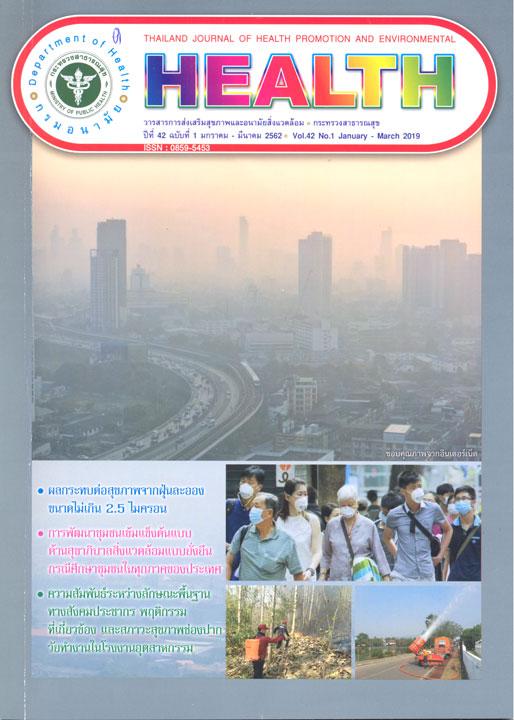 วารสารการส่งเสริมสุขภาพและอนามัยสิ่งแวดล้อม (HEALTH)