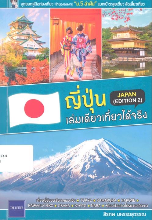 ญี่ปุ่น เล่มเดียวเที่ยวได้จริง (Edition 2)