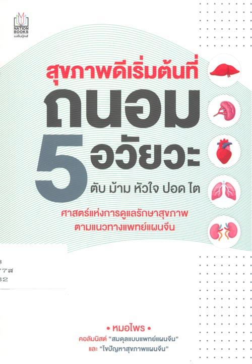 สุขภาพดีเริ่มต้นที่ ถนอม 5 อวัยวะ ตับ ม้าม หัวใจ ปอด ไต