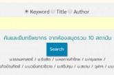 บริการยืมระหว่างห้องสมุด Inter-Library Loan (ILL) เครือข่าย TU-THAIPUL & 2LibPlus