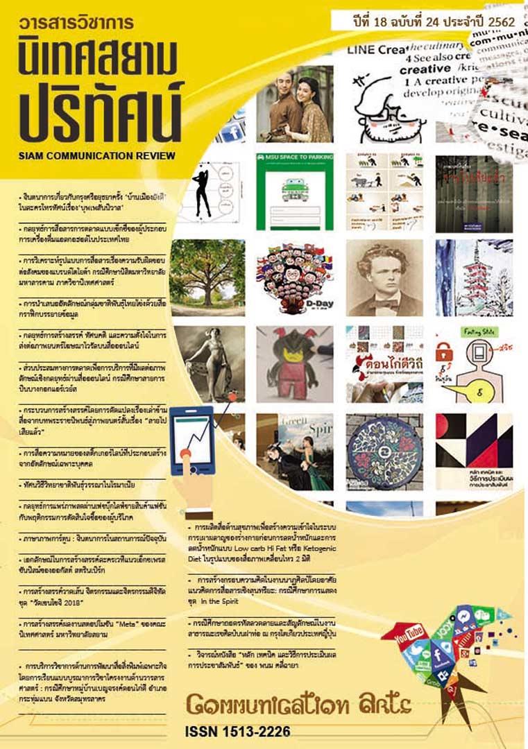 นิเทศศาสตร์-2562-ทัศนวิธีวิทยาชาติพันธุ์วรรณาในโรมาเนีย: Visual Ethnomethodological in Romania