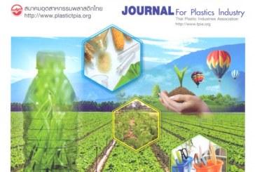 พลาสติก (PLASTICS)