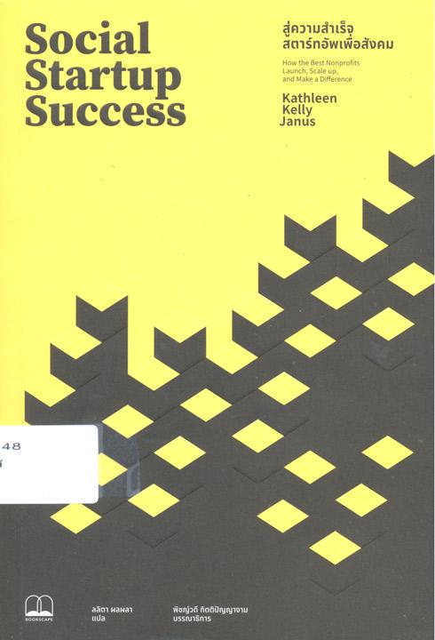 Social Startup Success : สู่ความสำเร็จสตาร์ทอัพเพื่อสังคม