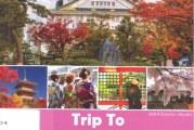 ห้องสมุด แนะนำหนังสือ Trip To Osaka  Kyoto & Kansai คู่มือนำเที่ยวประเทศญี่ปุ่น