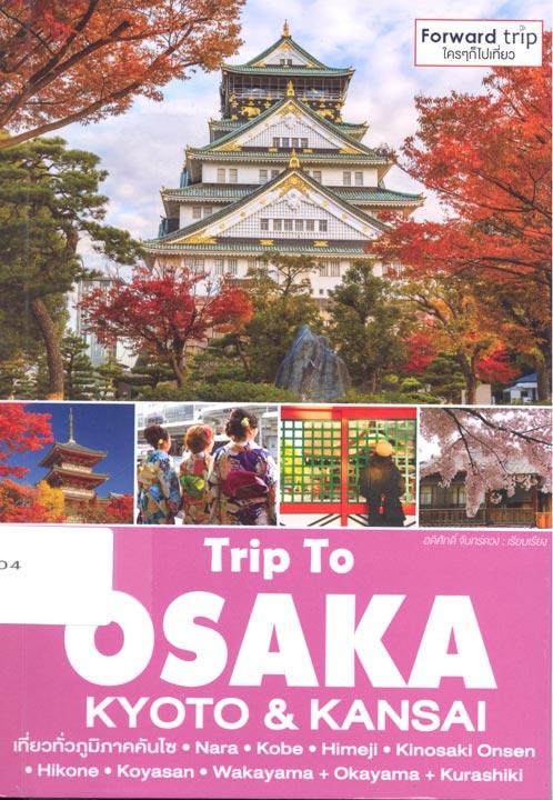ห้องสมุด แนะนำหนังสือ Trip To Osaka : Kyoto & Kansai คู่มือนำเที่ยวประเทศญี่ปุ่น