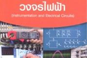 เครื่องมือวัดและวงจรไฟฟ้า