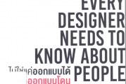 ไม่ใช่แค่ออกแบบได้ แต่ออกแบบโดน