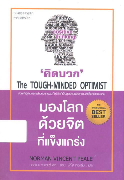 คิดบวก : มองโลกด้วยจิตที่แข็งแกร่ง = The though-minded optimist