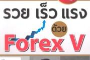 รวย เร็ว แรง ด้วย Forex V