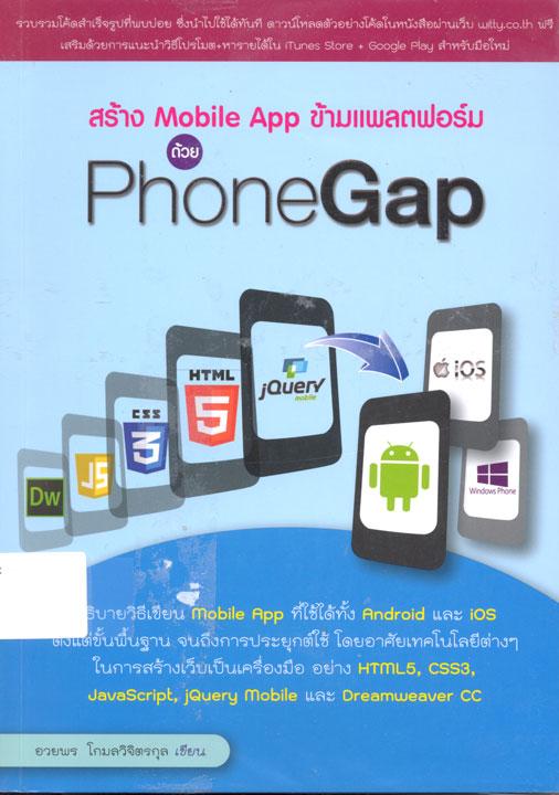 สร้าง Mobile App ข้ามแพลตฟอร์ม ด้วย PhoneGap