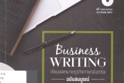 เขียนจดหมายธุรกิจภาษาอังกฤษ ฉบับสมบูรณ์
