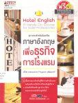 ภาษาอังกฤษเพื่อธุรกิจการโรงแรม