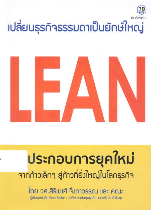 """ห้องสมุด ขอ แนะนำหนังสือ """"Lean ผู้ประกอบการยุคใหม่ จากก้าวเล็กๆ สู่ก้าวที่ยิ่งใหญ่ในโลกธุรกิจ"""""""
