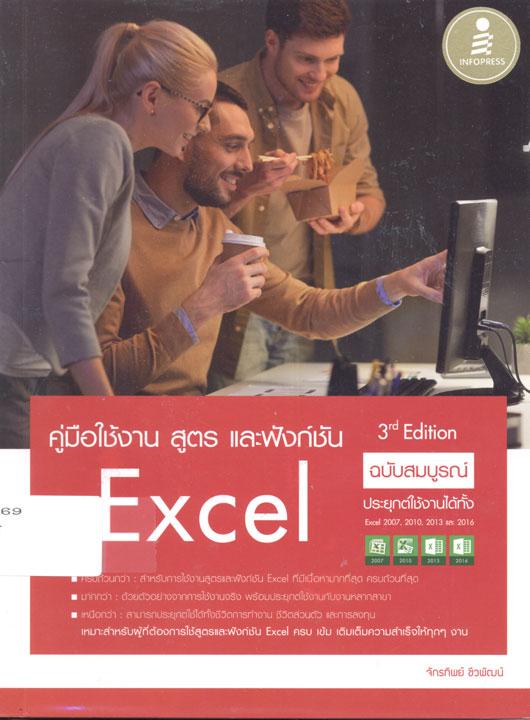 คู่มือใช้งาน สูตร และฟังก์ชัน Excel ฉบับสมบูรณ์