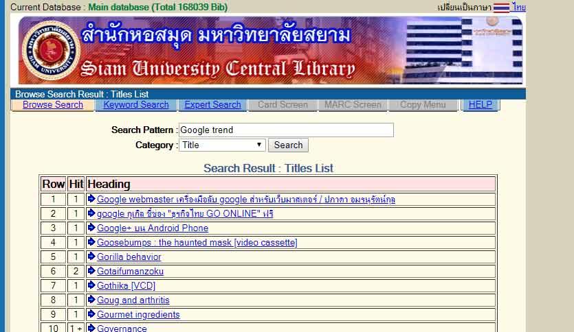 OPAC e-library