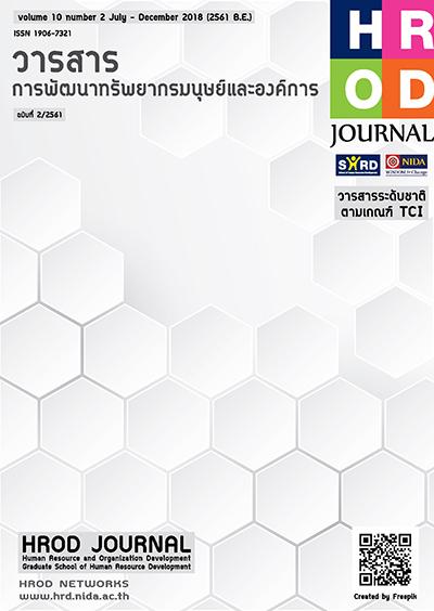 วารสารการพัฒนาทรัพยากรมนุษย์และองค์การ