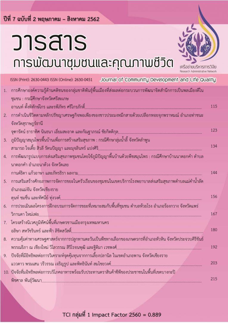 วารสารการพัฒนาชุมชนและคุณภาพชีวิต