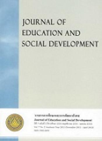 วารสารการศึกษาและการพัฒนาสังคม