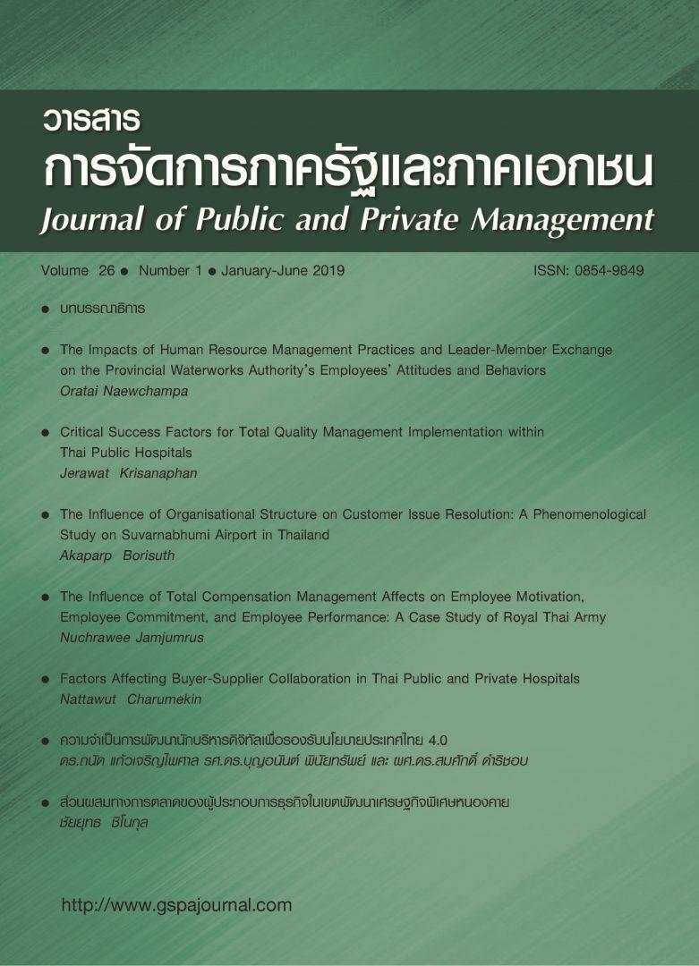 วารสารการจัดการภาครัฐและภาคเอกชน
