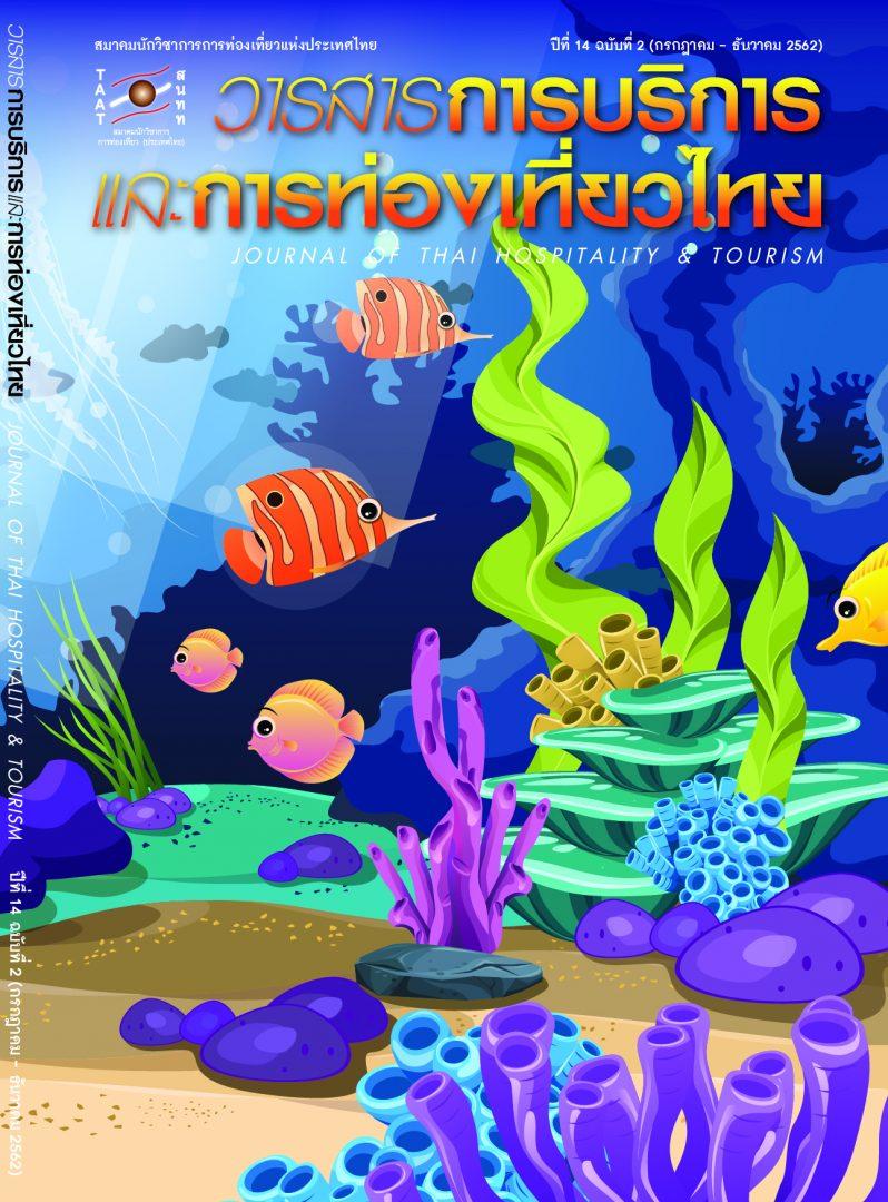 วารสารการบริการและการท่องเที่ยวไทย