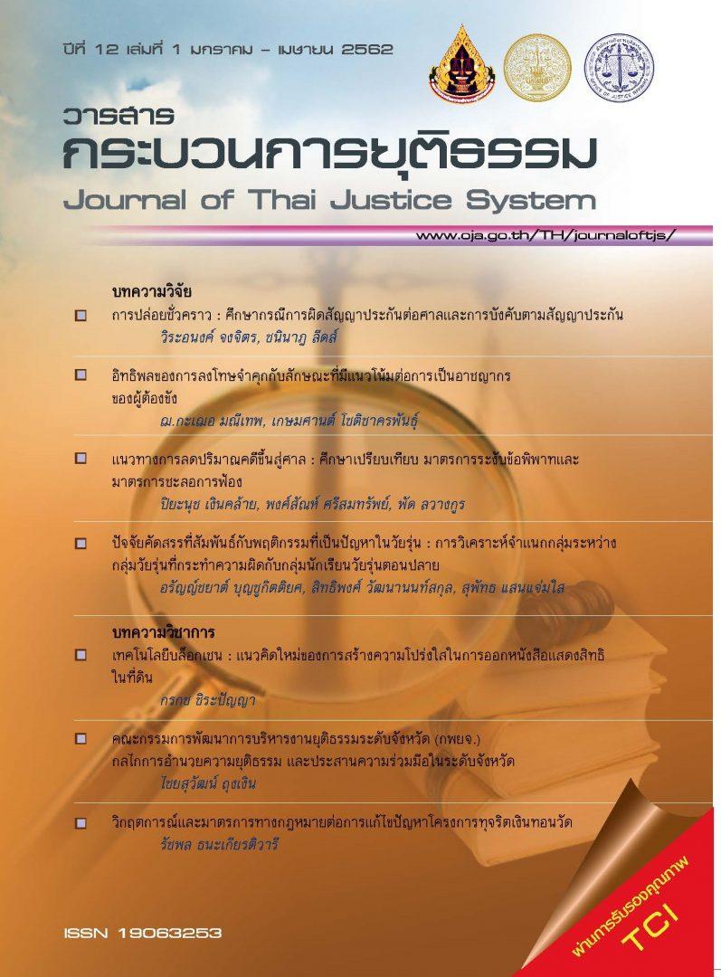 วารสารกระบวนการยุติธรรม