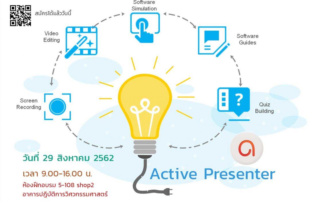 อบรมเชิงปฏิบัติการ การสร้างสื่อการสอนด้วยโปรแกรม ActivePresenter
