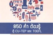 850 คำต้องรู้ สู้ CU-TEP และ TOEFL