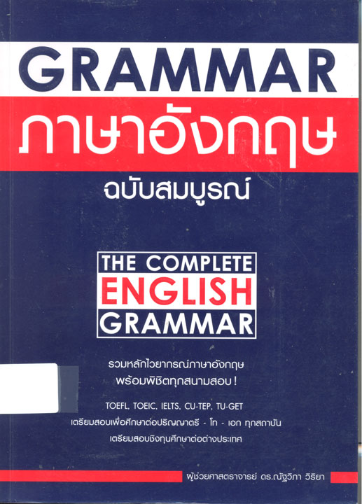 Grammar ภาษาอังกฤษ ฉบับสมบูรณ์