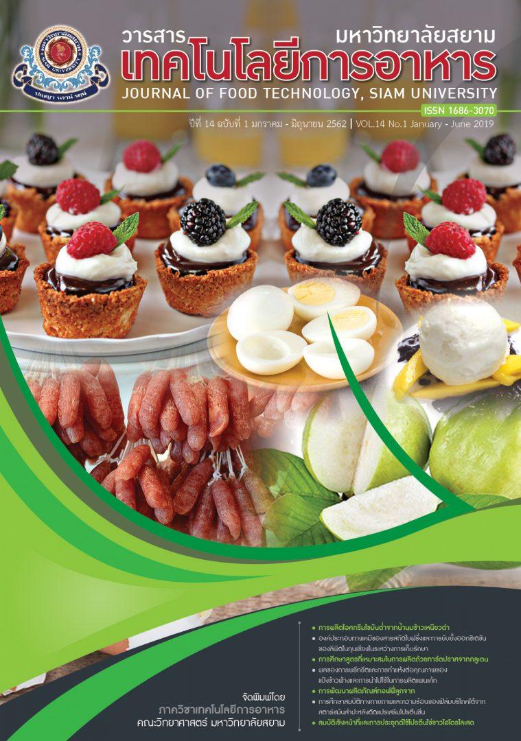 วารสารเทคโนโลยีการอาหารมหาวิทยาลัยสยาม