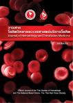 วารสารโลหิตวิทยาและเวชศาสตร์บริการโลหิต