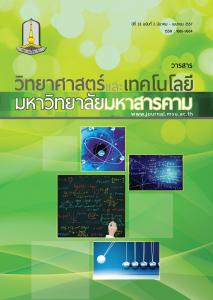วารสารวิทยาศาสตร์และเทคโนโลยี มหาวิทยาลัยมหาสารคาม