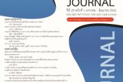 วารสารมหาวิทยาลัยพายัพ