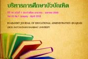 วารสารบริหารการศึกษาบัวบัณฑิต