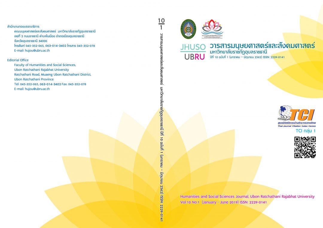 วารสารมนุษยศาสตร์และสังคมศาสตร์ มหาวิทยาลัยราชภัฏอุบลราชธานี