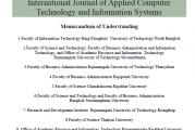 วารสารนานาชาติคอมพิวเตอร์และระบบสารสนเทศประยุกต์
